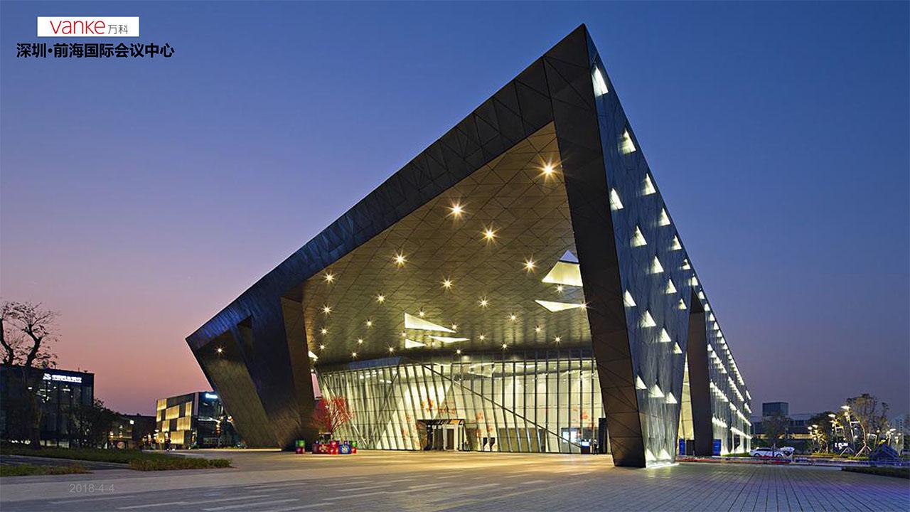 深圳•前海国际会议中心